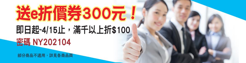 2021_04折價券_大輪播2