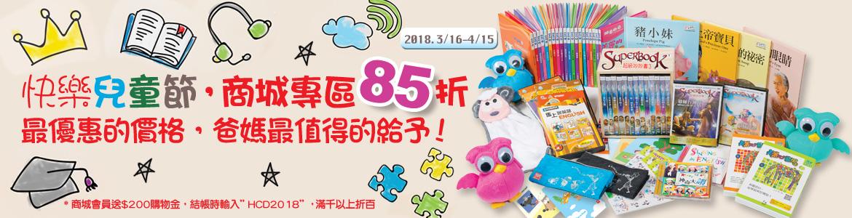 2018兒童節專區85折_大輪播
