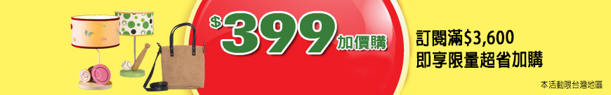2017_07 訂閱+399加價購_表尾