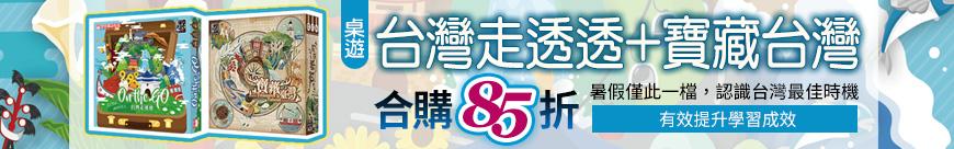 桌遊台灣系列85折_表尾