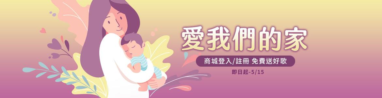 2020_5母親節贈歌_大輪播