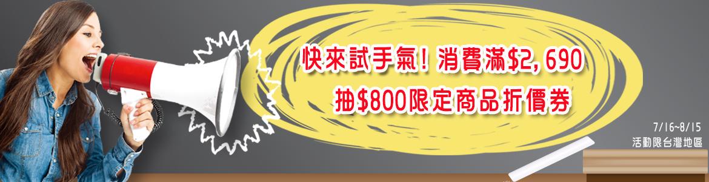 2017_08 訂閱+800折價券_大輪播
