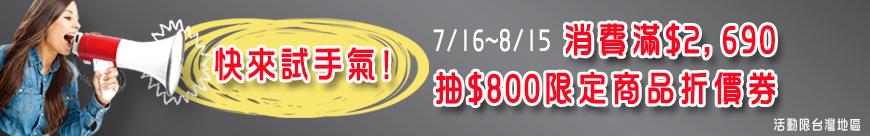 2017_08 訂閱+800折價券_表尾