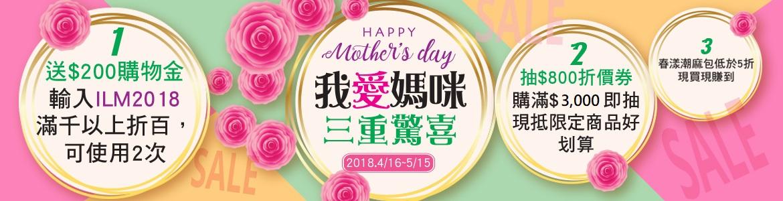 2018_5母親節 大輪播