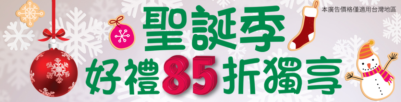 2018聖誕85折_大輪播