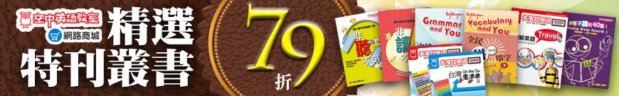 2019_9_SC精選79折_表尾
