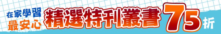 特刊叢書75折_表尾