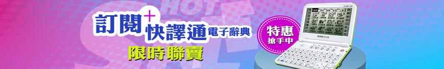 快譯通+訂閱限量優惠_表尾