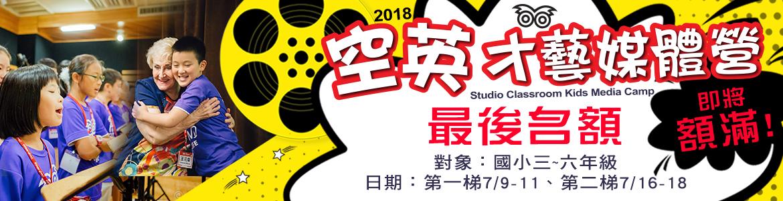 2018空英才藝媒體營(原價)_大輪播