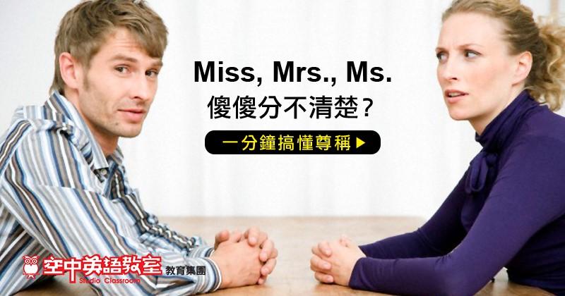 Miss, Mrs., Ms. 傻傻分不清楚? 一分鐘搞懂稱呼的學問!