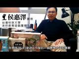 寶藏台灣 - 名家訪問 - 屬於台灣的不同面貌