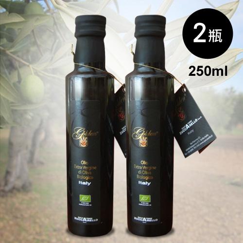 義大利冷壓初榨有機黃金橄欖油250ml 2瓶組