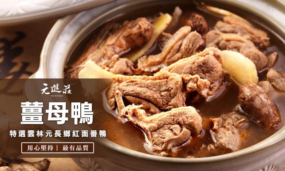 宅配薑母鴨 團購薑母鴨推薦 元進莊薑母鴨1.2公斤(5入)