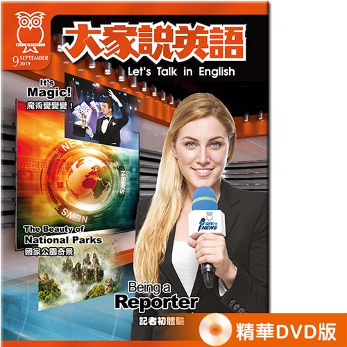 2019年9月號大家說英語 精華DVD版