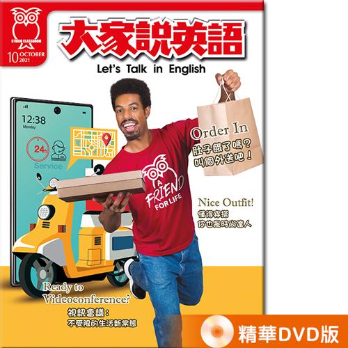 2021年10月號大家說英語 精華DVD版