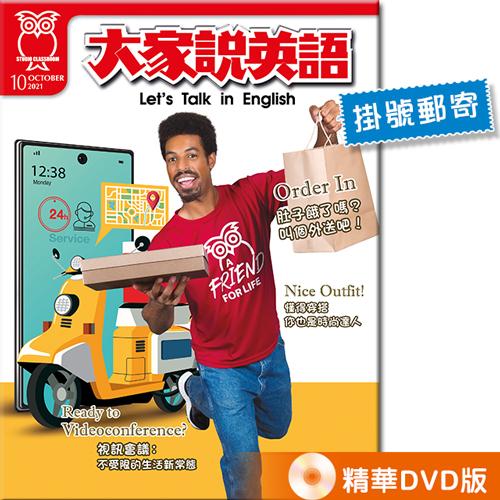 2021年10月號大家說英語 精華DVD版 (掛號)