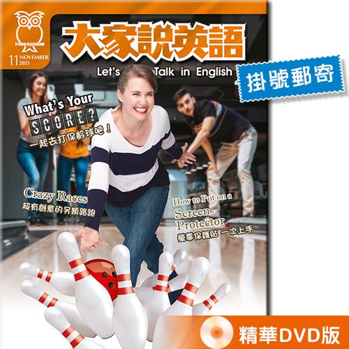 2021年11月號大家說英語 精華DVD版 (掛號)