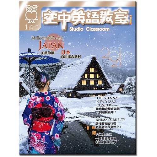 2021年1月號空中英語教室 單書版