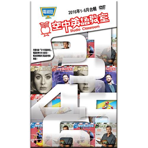 16上_空中英語教室電視版DVD