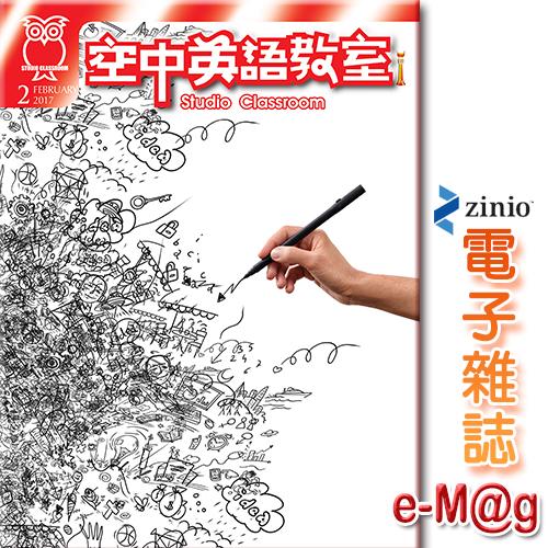 《空中英語教室e-Mag》2017.2月號(246)