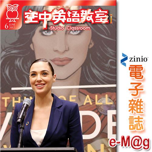 《空中英語教室e-Mag》2017.6月號(250)