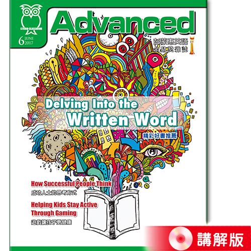 2017年6月號彭蒙惠英語 講解版