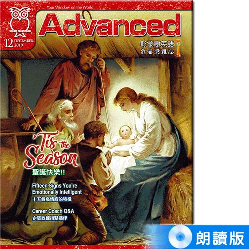 2019年12月號彭蒙惠英語 朗讀版
