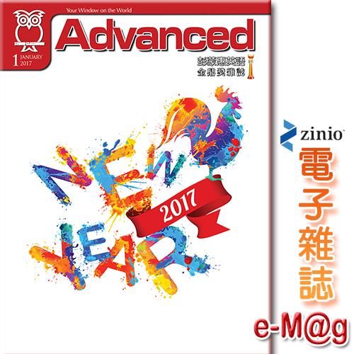 《彭蒙惠英語e-Mag》2017.1月號(245)