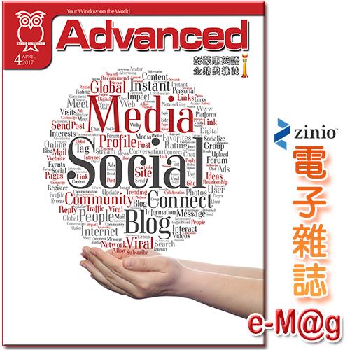 《彭蒙惠英語e-Mag》2017.4月號(248)