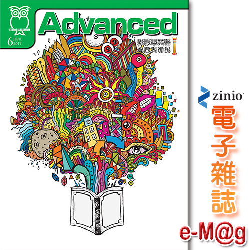 《彭蒙惠英語e-Mag》2017.6月號(250)