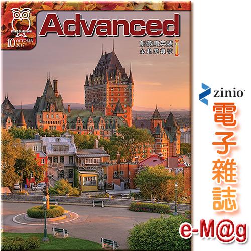 《彭蒙惠英語e-Mag》2017.10月號(254)