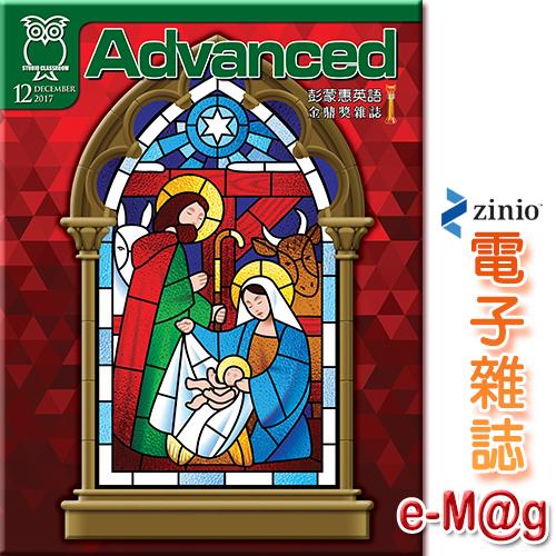 《彭蒙惠英語e-Mag》2017.12月號(256)