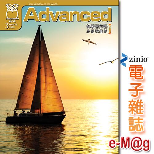 《彭蒙惠英語e-Mag》2018.3月號(259)