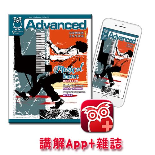 彭蒙惠英語講解APP+雜誌 訂12期
