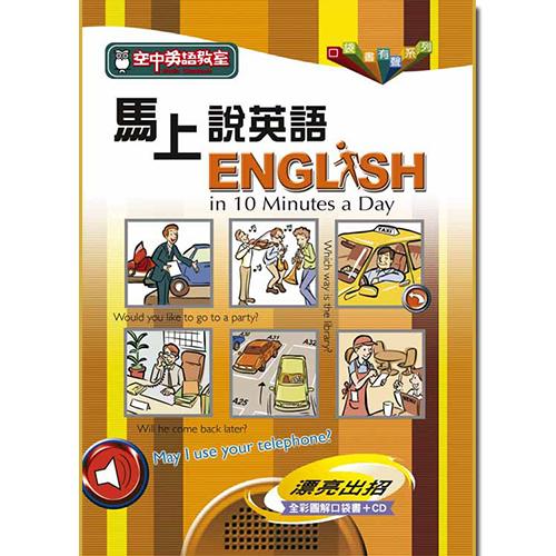 馬上說英語