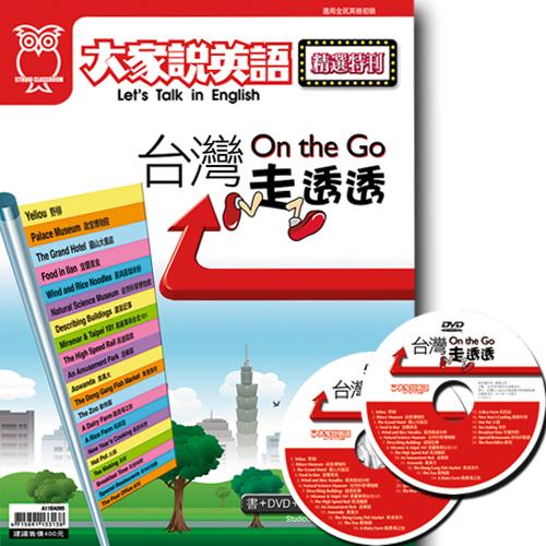 On the Go台灣走透透