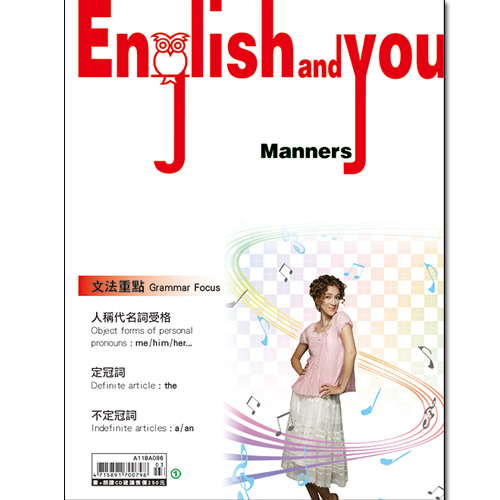 English and You 第1冊