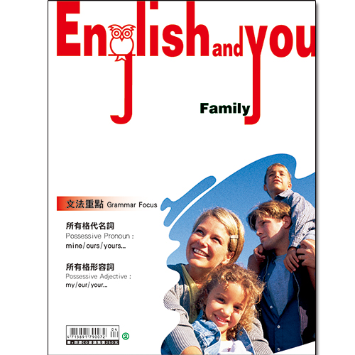 English and You 第2冊