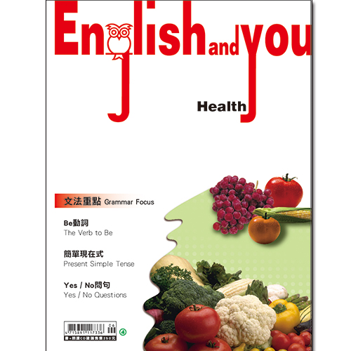 English and You 第4冊