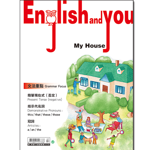 English and You 第5冊