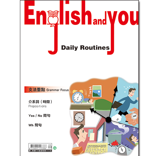 English and You 第7冊