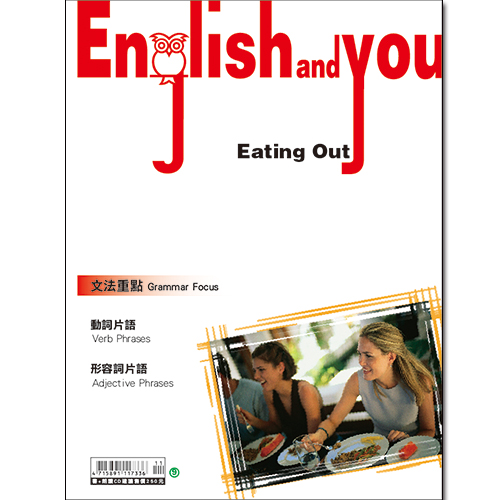 English and You 第9冊