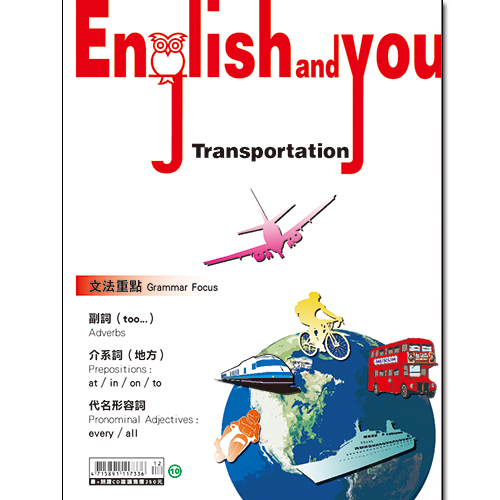 English and You 第10冊