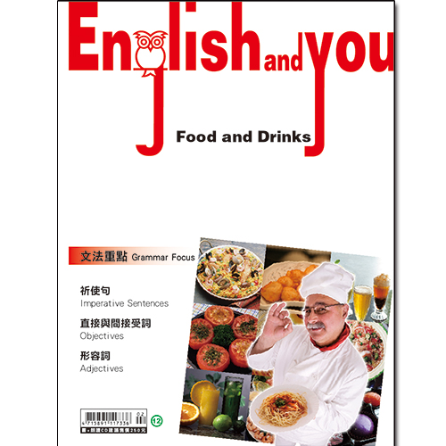 English and You 第12冊