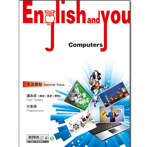 English and You 第13冊
