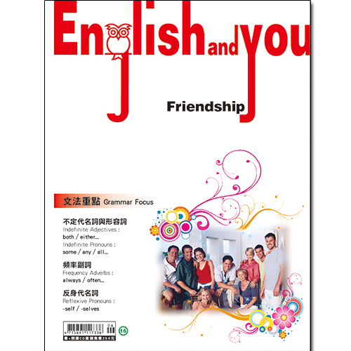 English and You 第16冊
