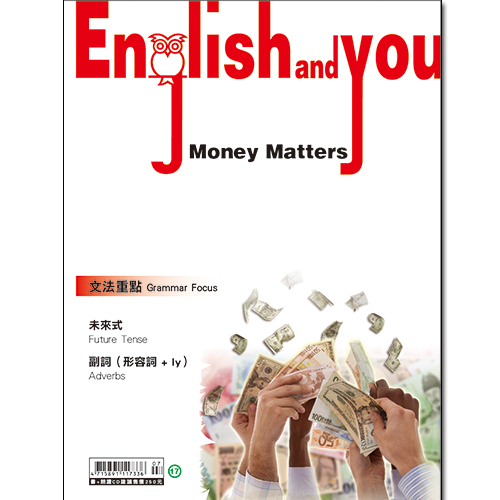 English and You 第17冊