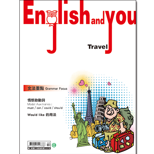 English and You 第20冊