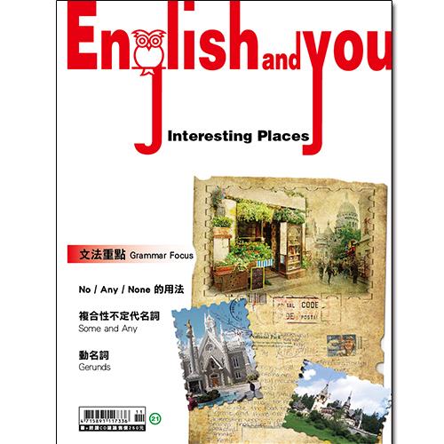 English and You 第21冊