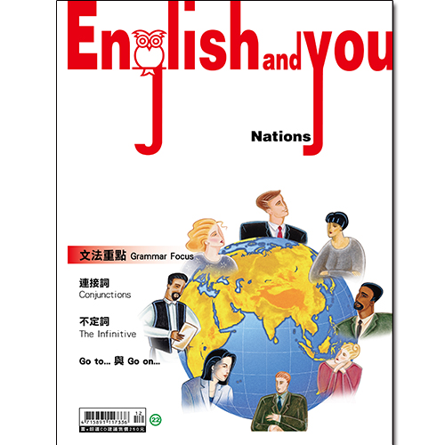 English and You 第22冊